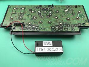 LEDの色を専用バッテリーで確認