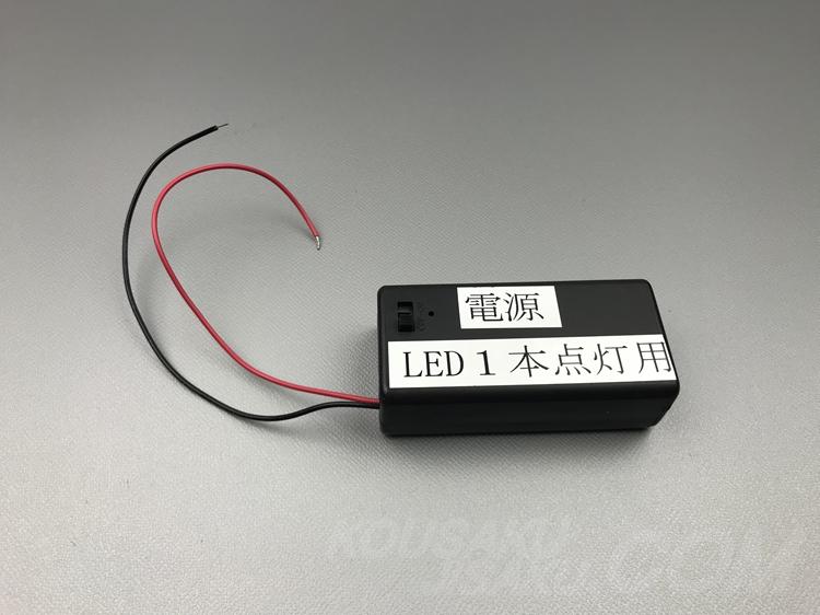 LED一本点灯用電源