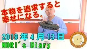 4/13日記