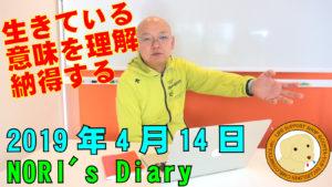 4/14日記