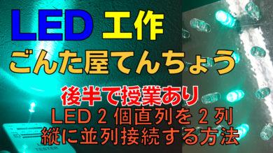 LED2直ハンダ付けサムネイル画像