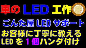 LED工作レクチャーS\\