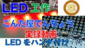 LED4直ハンダ付けサムネイル画像