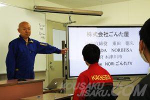 岡山科学技術専門学校授業